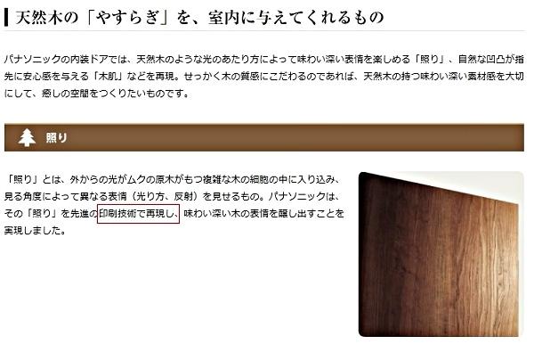 天然木突板とは?_c0019551_21554569.jpg