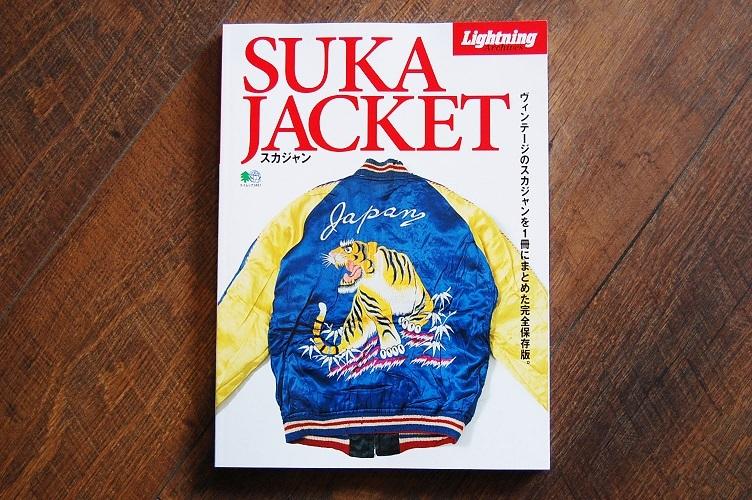 SUKA JAKETの本購入。_e0260759_12451835.jpg