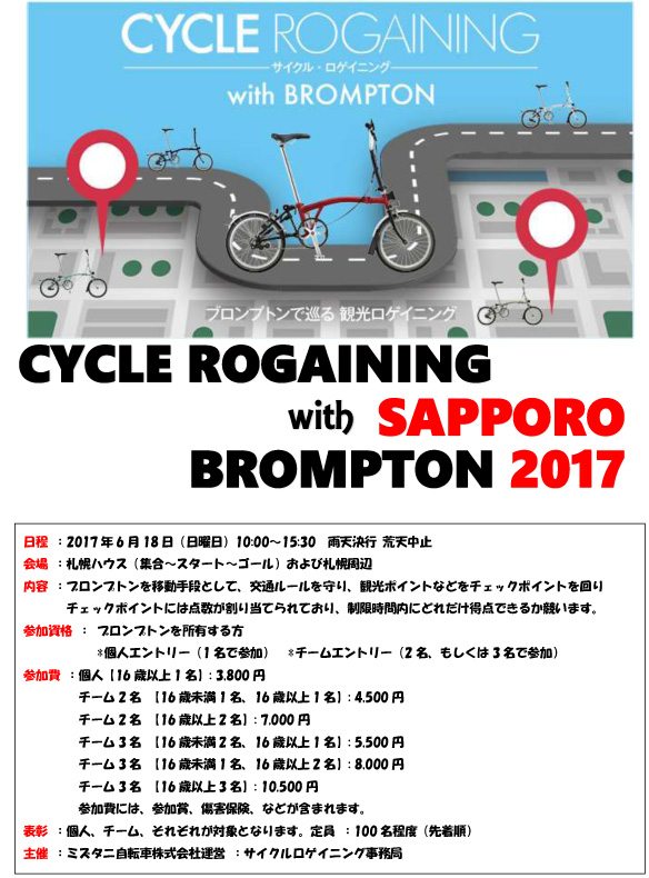 CYCLE ROGAINING with BROMPTON in SAPPORO_d0197762_10371755.jpg