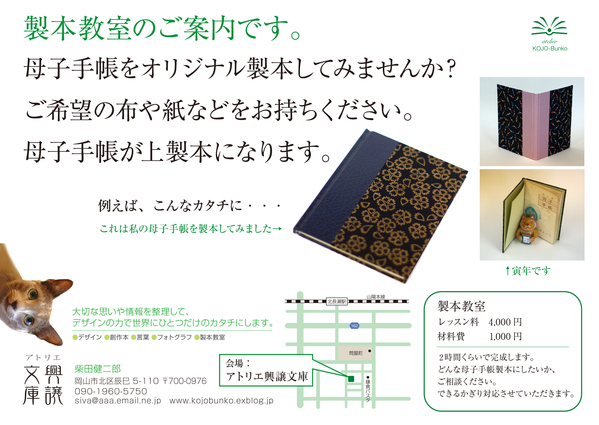 母子手帳をオリジナル製本する教室_f0355165_17374368.jpg