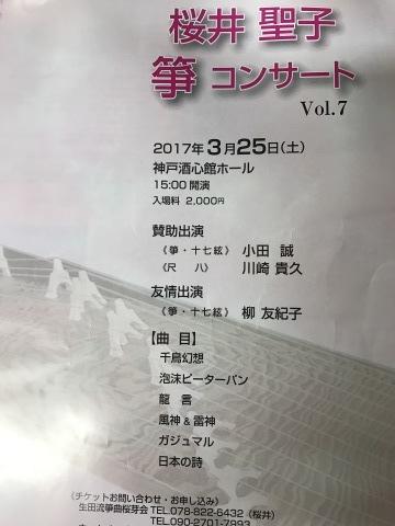 桜井聖子 箏コンサートvo.7_e0157666_16304714.jpg