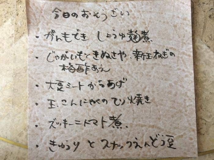 今日のお惣菜_b0057979_15453149.jpg