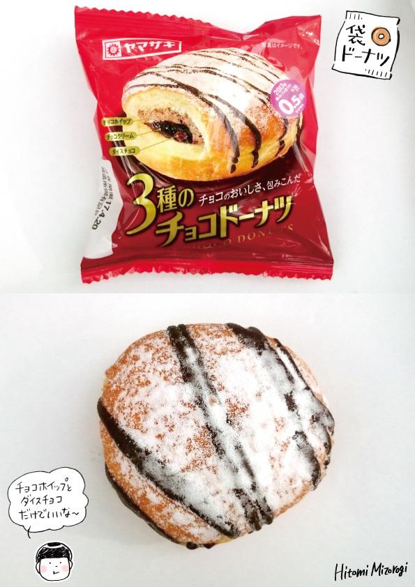 【袋ドーナツ】山崎製パン「3種のチョコドーナツ」【チョコレート盛り盛り】_d0272182_18502625.jpg
