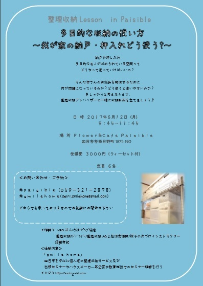 【募集中】6月12日(月)paisible整理収納Lesson「多目的な収納の使い方~納戸・押入れ~」_e0303386_07561607.jpg