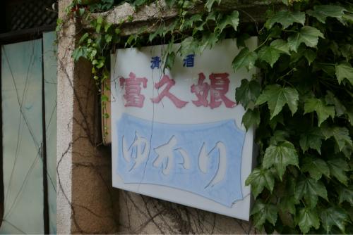 ぶらり東海道 そして天界の村_d0147406_09264456.jpg