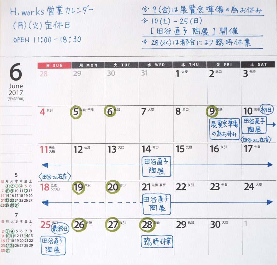 最終日と6月の営業_b0206421_1217871.jpg