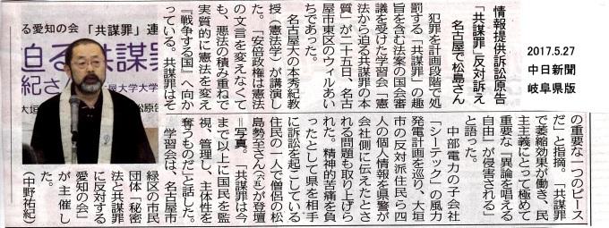 第2回連続学習会 憲法から迫る共謀罪の本質(名古屋)に120人_c0241022_13293990.jpg