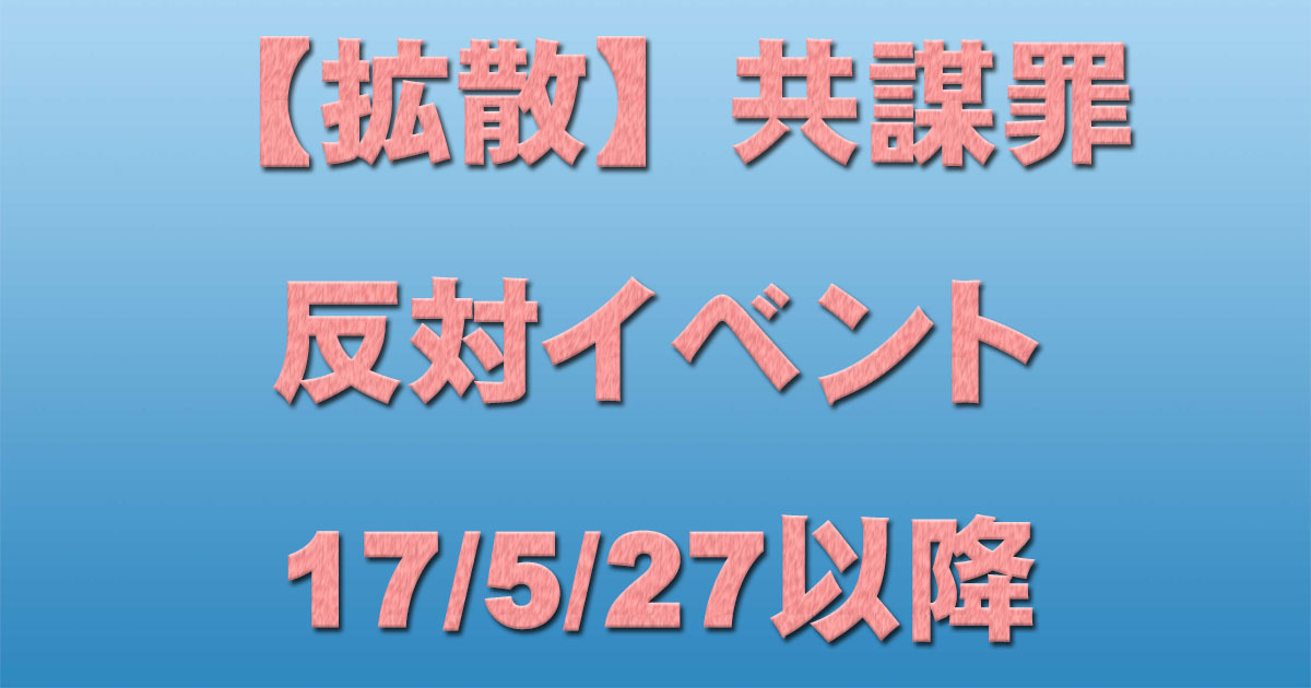 【拡散】共謀罪反対イベント 17/5/27以降_c0241022_16101976.jpg