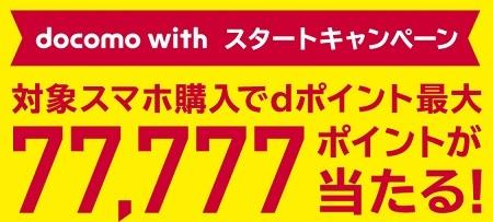 docomo withスタートキャンペーン 総額2332万円の予算をぶち込む本気っぷり_d0262326_07031190.jpg