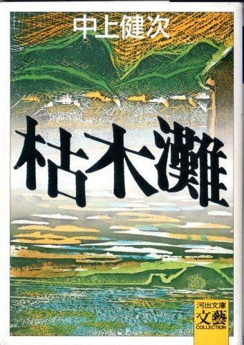 中上健次「枯木灘」を読む_d0024438_19465997.jpg