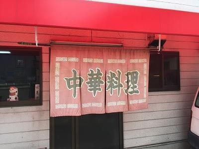 池田の中華料理「若水」_e0173645_08214658.jpg