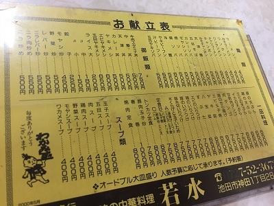 池田の中華料理「若水」_e0173645_09185184.jpg
