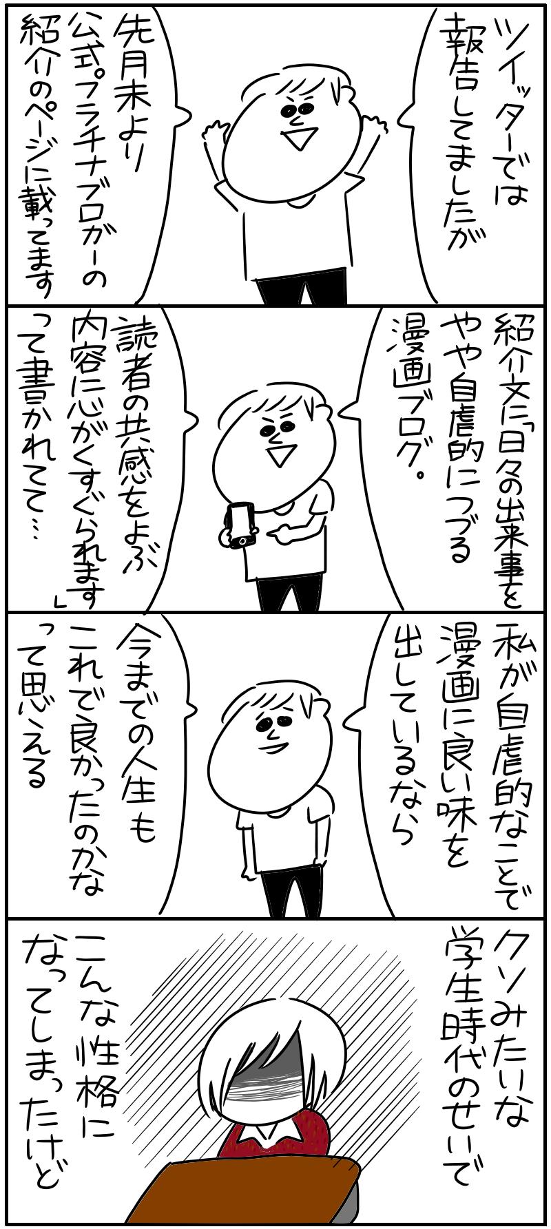 改めて_f0346353_20104836.png