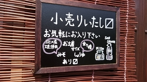 路地を曲がれば醤油の香り~松山で、味噌・醤油を購入_c0100865_09291660.jpg
