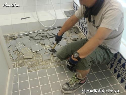 浴室の防水メンテナンス_c0108065_1448569.jpg