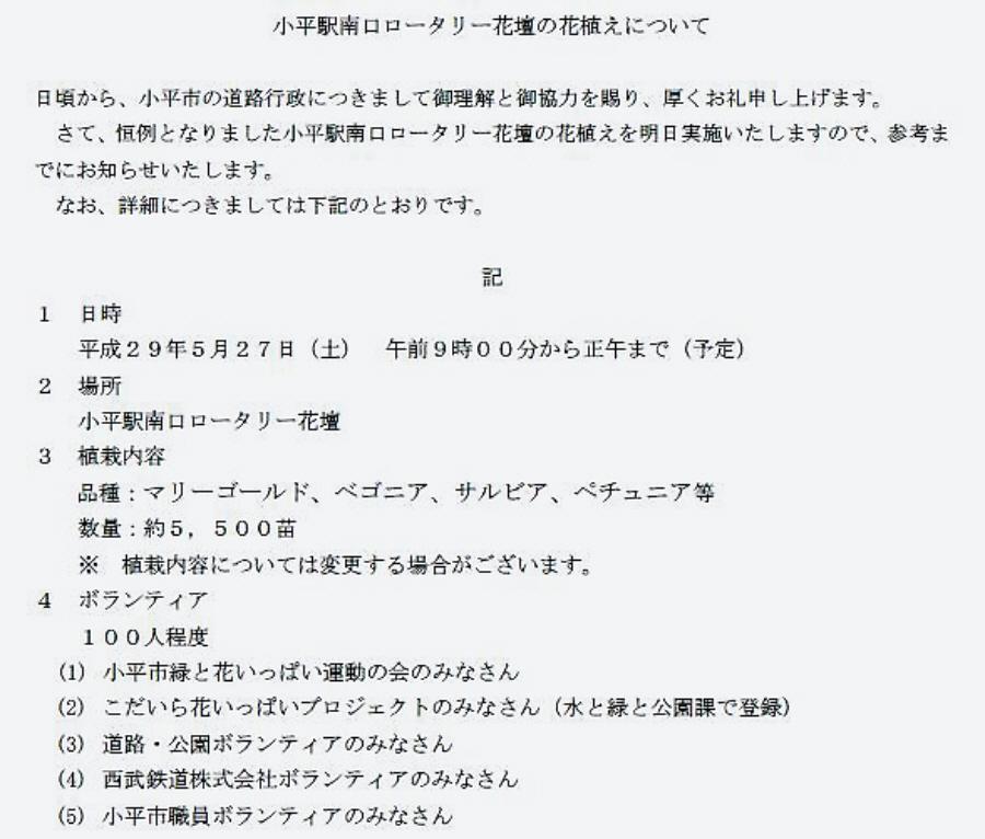 小平駅南口ロータリー花壇の花植え_f0059673_22174882.jpg
