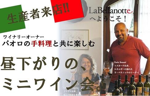 6/18 ミニワイン会やります!_b0016474_12303812.jpg