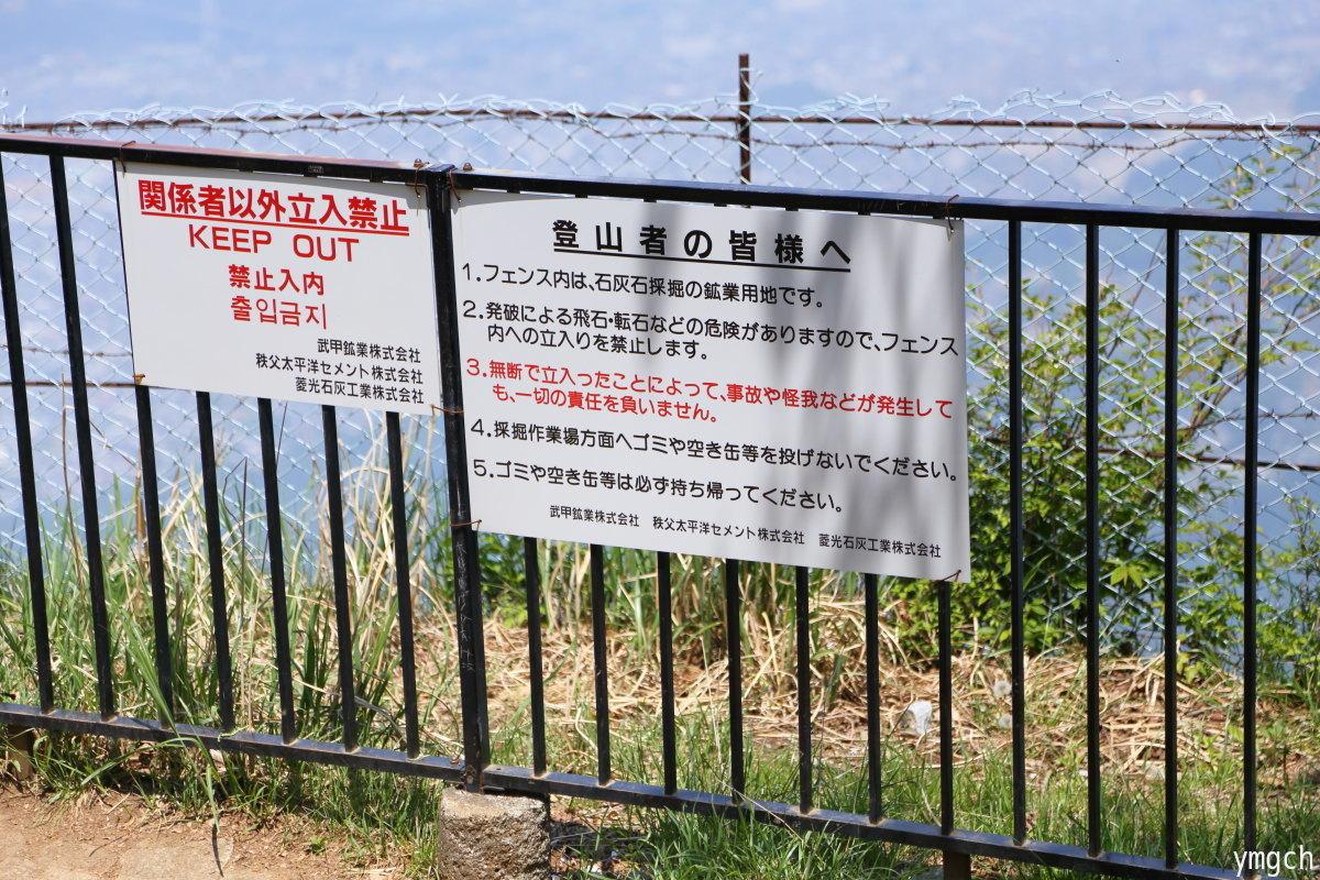 武甲山周回ルート(2)_f0157812_19390342.jpg