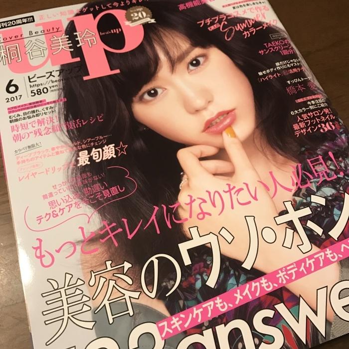 bea's up 6月号☆ - 表参道・銀座ネイルサロンtricia BLOG