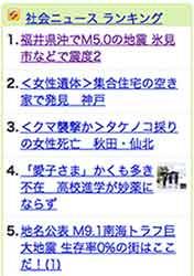 『福井沖で地震 氷見などで震度2』/ エキサイトニュース_b0003330_1381681.jpg
