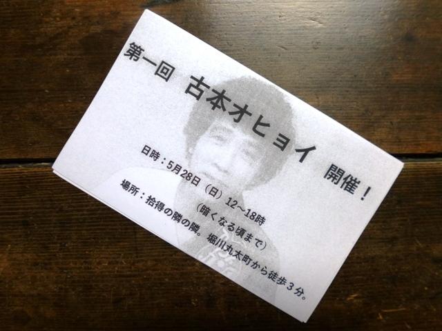 第一回 古本オヒョイ_e0230141_08524845.jpg