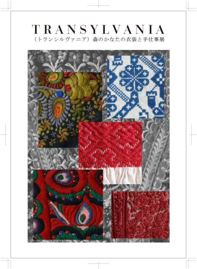 Transylvania(トランシルヴァニア-森の彼方の衣装と手仕事展)_b0142544_18063019.jpg