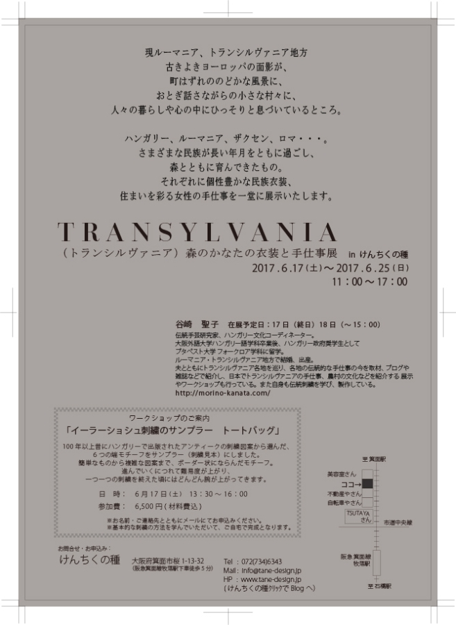 Transylvania(トランシルヴァニア-森の彼方の衣装と手仕事展)_b0142544_18064053.jpg