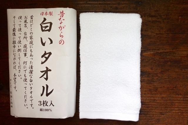 軽量化する  〜昔ながらの白いタオル〜 - 糸巻きパレットガーデン