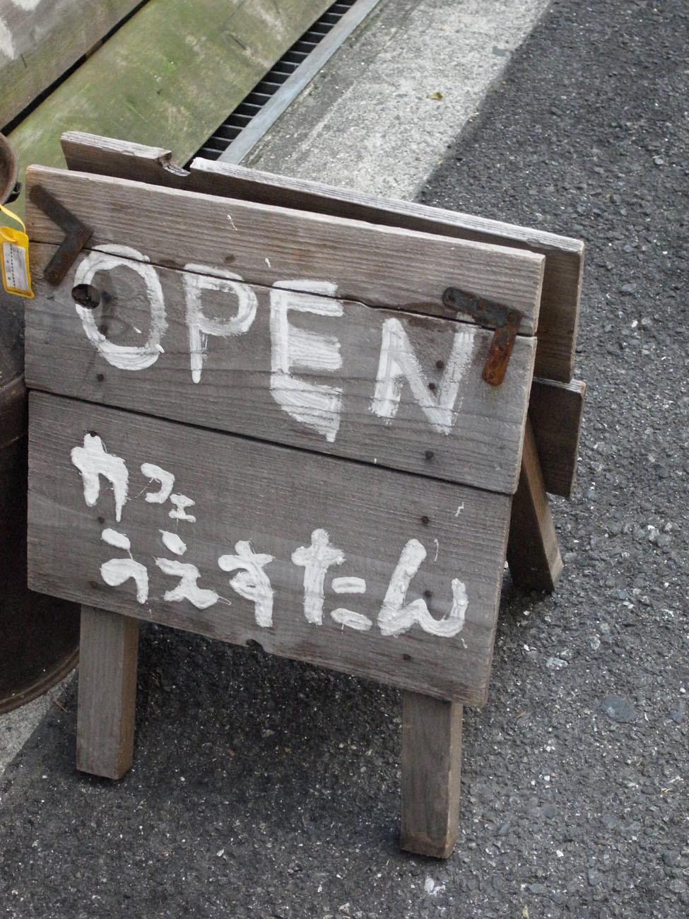 こだわりの鬼さんコチラ〔カフェうえすたん/コーヒー・スイーツ/JR福島〕_f0195971_07431454.jpg