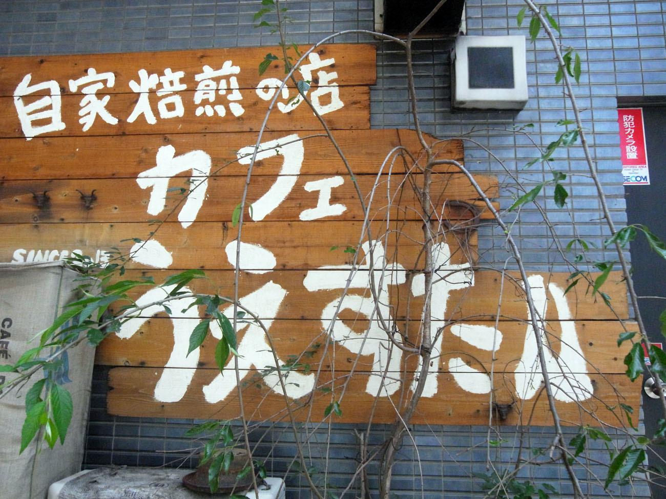 こだわりの鬼さんコチラ〔カフェうえすたん/コーヒー・スイーツ/JR福島〕_f0195971_07431828.jpg