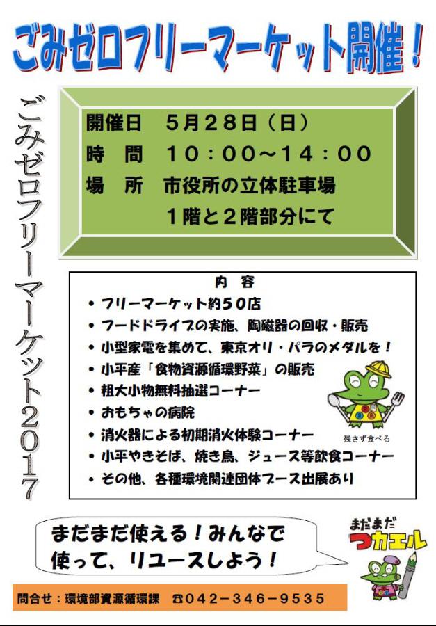 ごみゼロフリーマーケット_f0059673_19361450.jpg