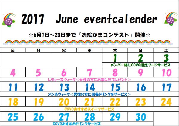 6月のイベントカレンダー♪_e0364685_17404304.jpg