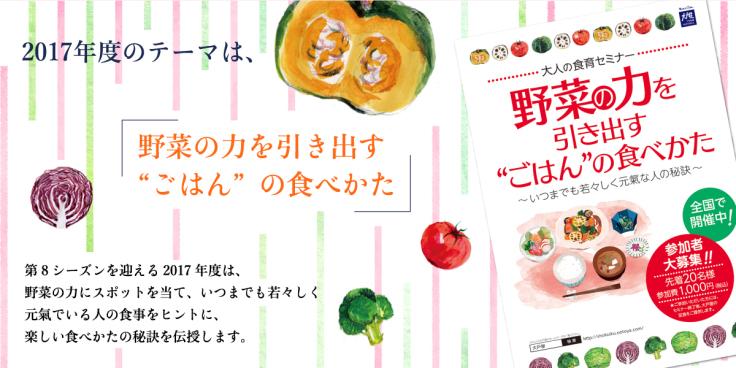 #かぼちゃ 断面とまあるいの。大戸屋食育キャンペーン_f0172313_17423385.jpg