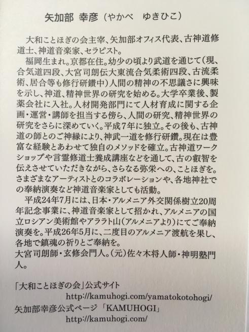 昨日は、古神道の勉強会へ_f0015517_11183551.jpg