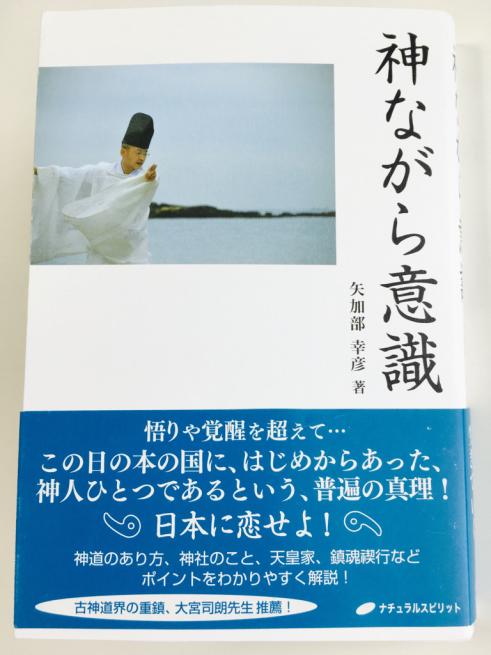 昨日は、古神道の勉強会へ_f0015517_11183636.jpg