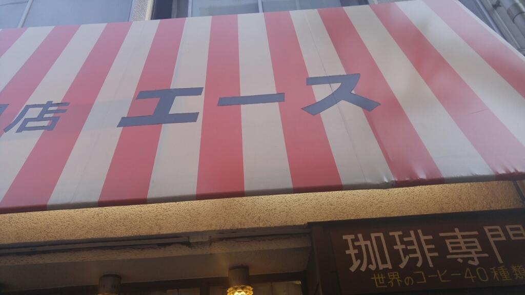 神田珈琲専門店「エース」のりトースト_c0124528_21235610.jpg