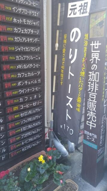 神田珈琲専門店「エース」のりトースト_c0124528_21235909.jpg