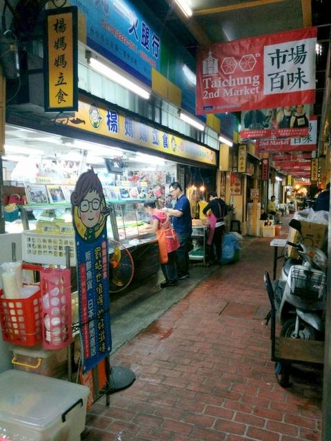 台湾で食べてきたもの第3回(2017/4/26-29)_d0362031_21273874.jpg