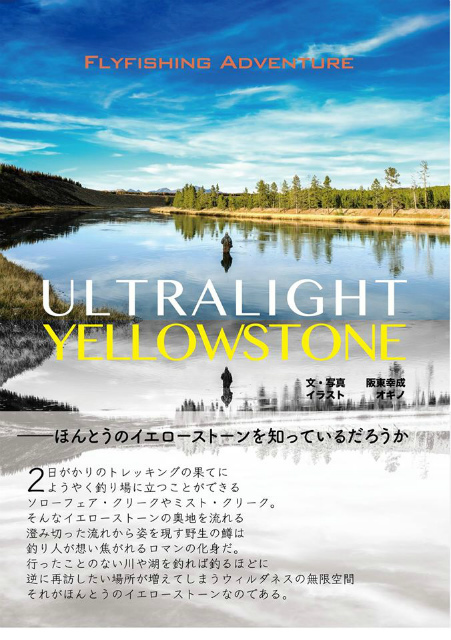 ULTRALIGT YELLOWSTONE ふらい人書房_d0261148_14434802.jpg