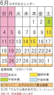 6月カレンダー_d0255366_08492187.jpg