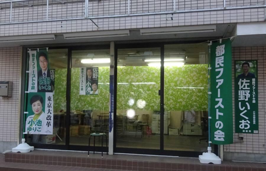学園坂に事務所を構えました_f0059673_21082006.jpg