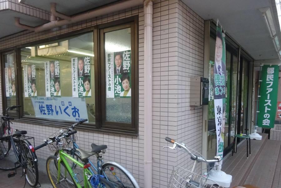 学園坂に事務所を構えました_f0059673_21084670.jpg