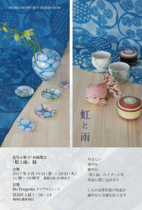 第47回展覧会 「虹と雨」展_b0353974_17164110.jpg