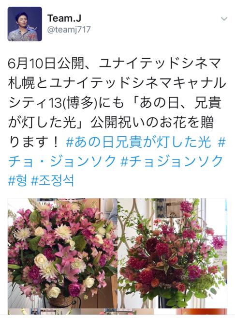 6月10日 札幌・博多公開お祝スタンド花_f0378683_00034020.jpg