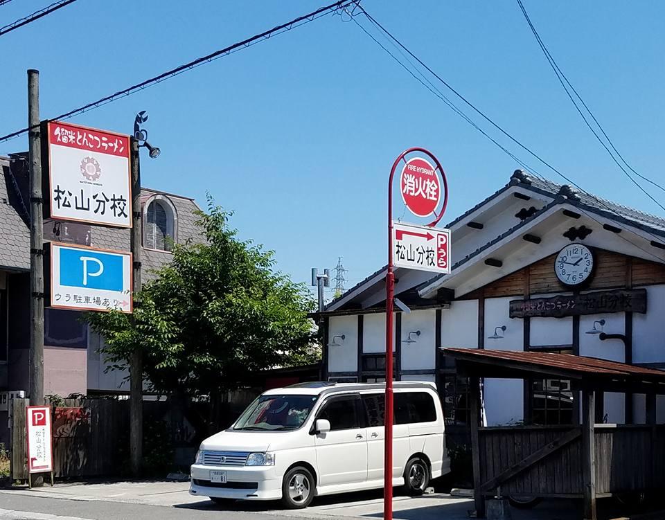 昨日は、旧海軍記念日。我が愛媛県の英雄 秋山真之(さねゆき)を讃える日です。_c0186691_1013145.jpg