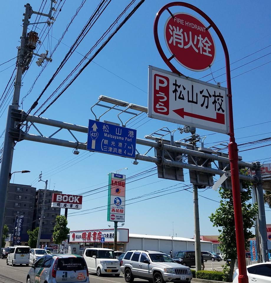 昨日は、旧海軍記念日。我が愛媛県の英雄 秋山真之(さねゆき)を讃える日です。_c0186691_10133777.jpg