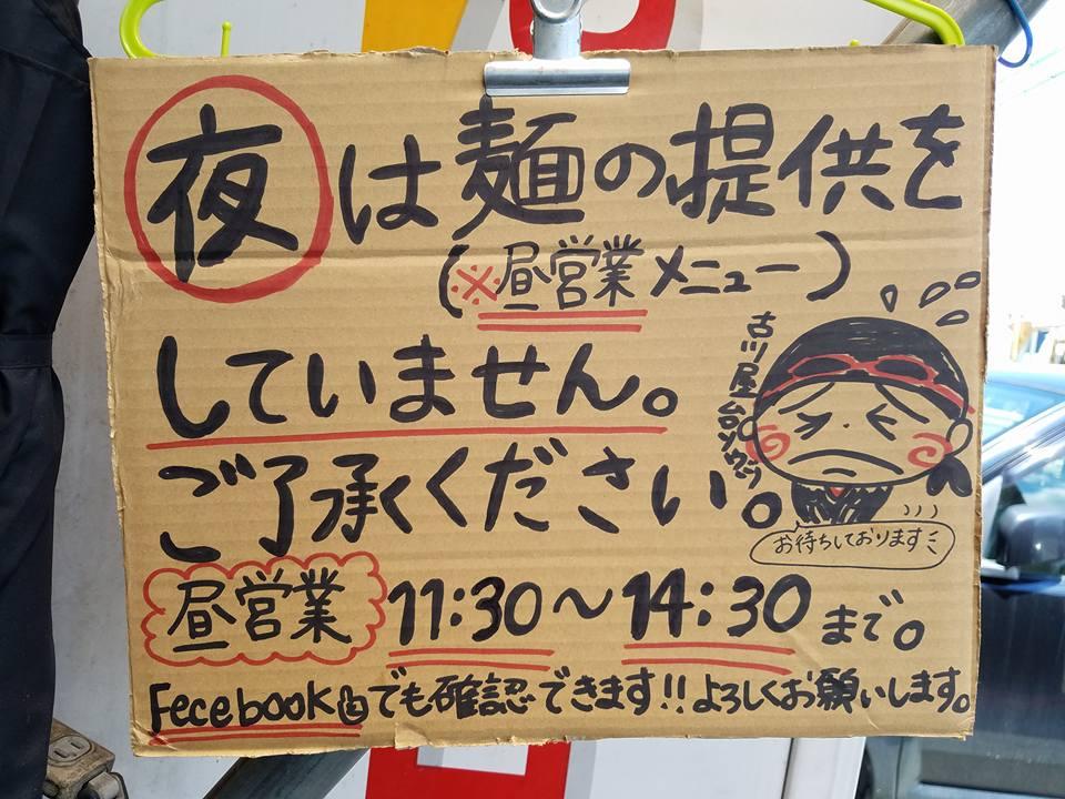 松山の古川屋台の大将が体を壊してると聞き、今日は激励に行ってきました。_c0186691_1084527.jpg