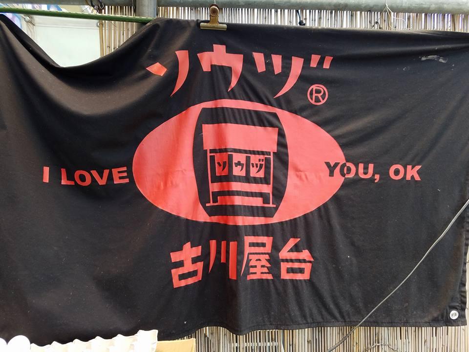 松山の古川屋台の大将が体を壊してると聞き、今日は激励に行ってきました。_c0186691_108983.jpg