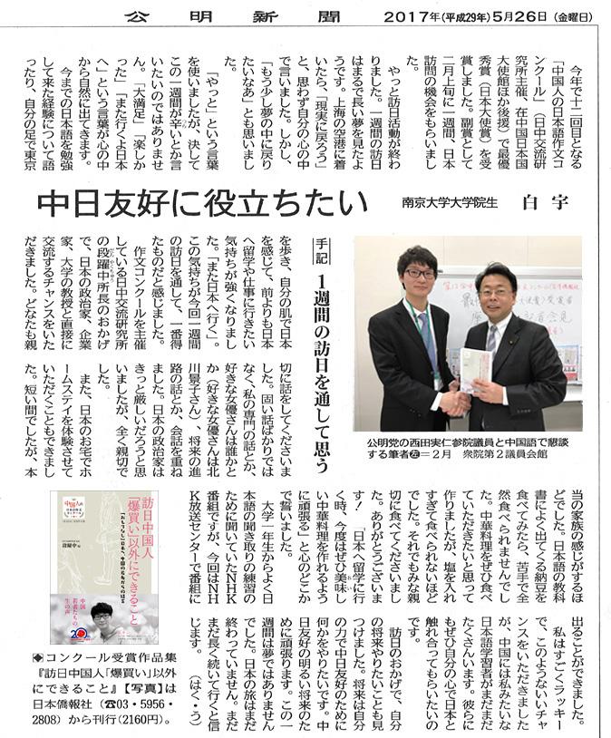 公明新聞 2017.5.26  第12回中国人の日本語作文コンクールで最優秀賞の白宇さんが紹介されました_d0027795_1528754.jpg