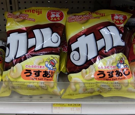 話題の「カール」が食べたくなって日本食スーパーへ_b0007805_20161987.jpg